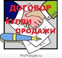 Договор Купли-Продажи составим
