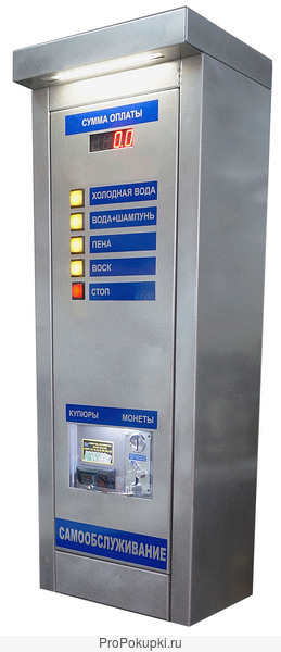 Оборудование самообслуживания для Автомоек и АЗС