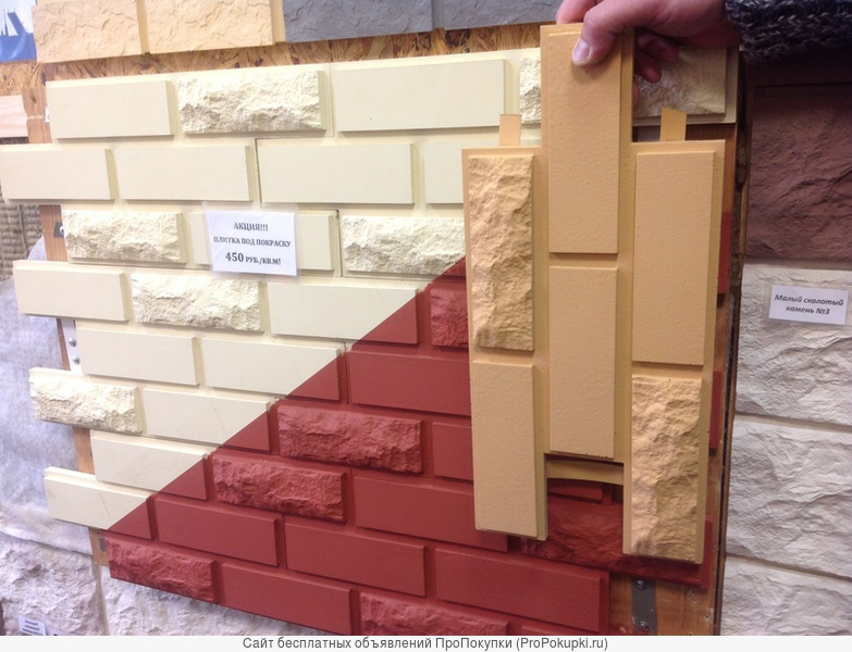 Фасадная плитка под покраску