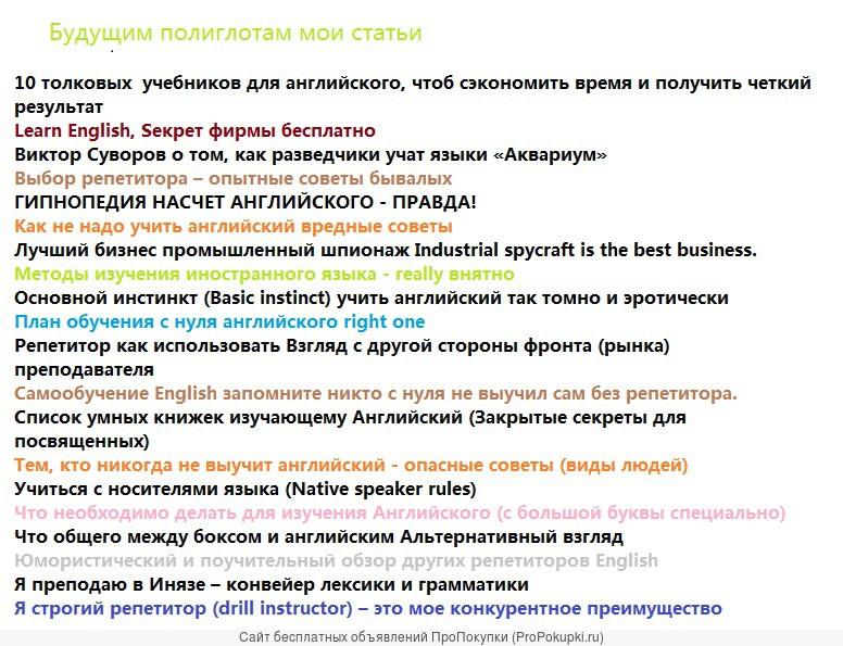Идеально учиться Английскому у носителей языка Native Speaker