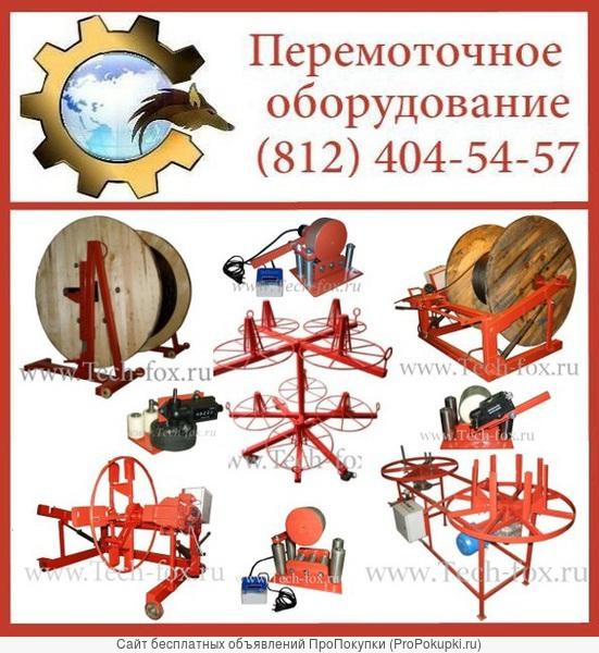 Оборудование для перемотки, измерения и хранения кабеля