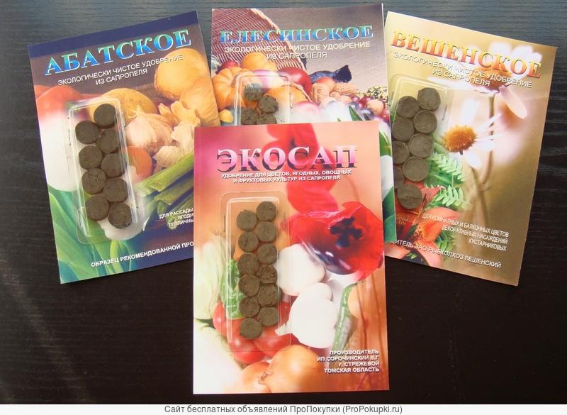 Таблетированные сапропелевые удобрения в микроупаковке