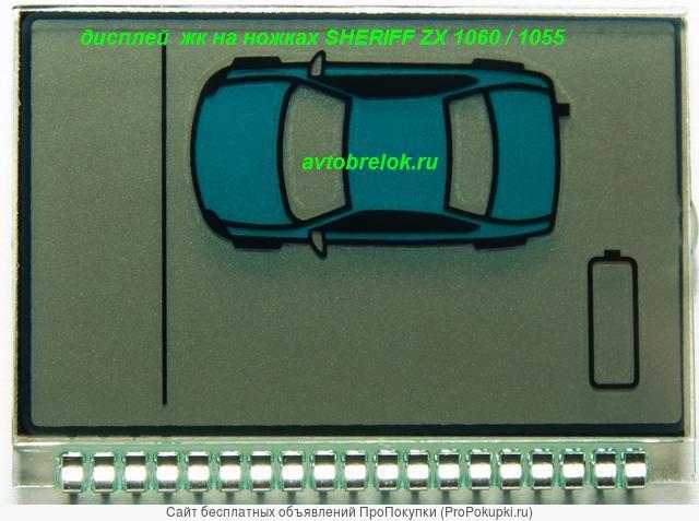 ЖК дисплей для брелка Sheriff ZX 1060/1055