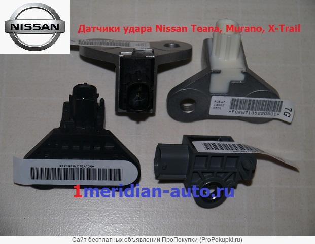 Датчики удара передний и боковой Nissan