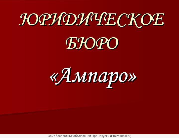Работа с суд. приставами, сопровождение исполнительного производства