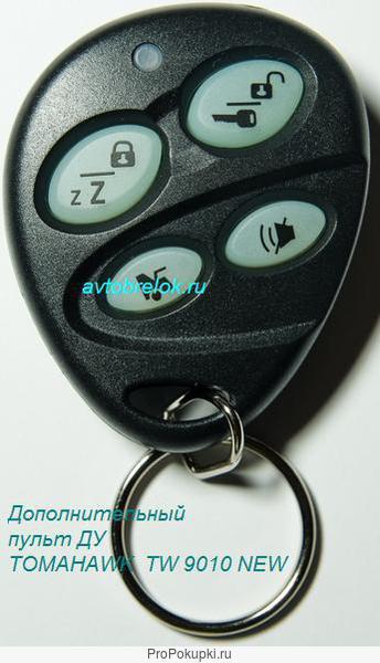 Дополнительный брелок ДУ автосигнализации Tomahawk ТW 9010 NEW / TW 7000