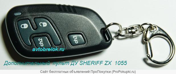 Дополнительный брелок ДУ автосигнализации Sheriff ZX 1055