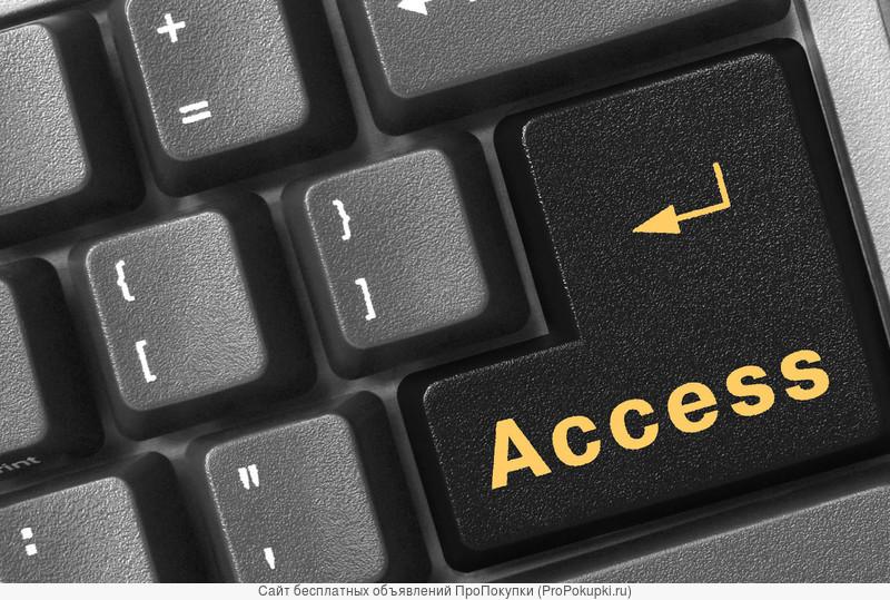 Обучение по курсу «Access» в центре «Союз»