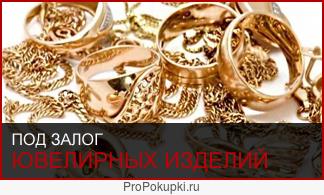 Залог ювелирных изделий в Давлеканово