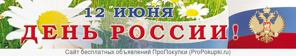 Плакат 12 июня День России растяжки, наклейки.