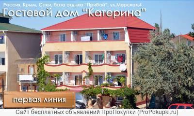 Гостевой дом у моря саки