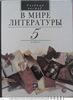продаю школьный учебник Литература, 5 кл.
