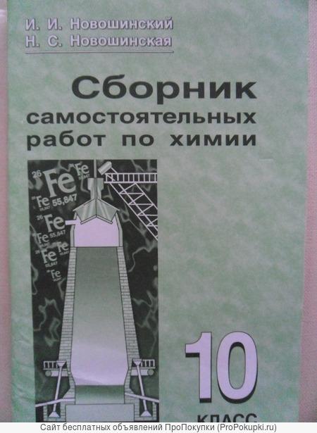 школьное пособие по Химии 10 кл.