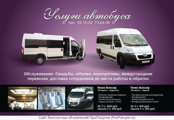 Заказ микроавтобусов от Boxer Travel!