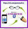Микро-наушник Капсула + очки (Bluetooth)