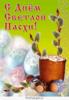Плакаты с Днем Светлой Пасхи!