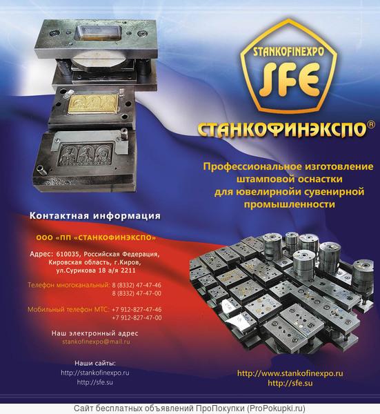 Технология изготовления штампов,пуансонов,матриц,штемпелей,чеканов