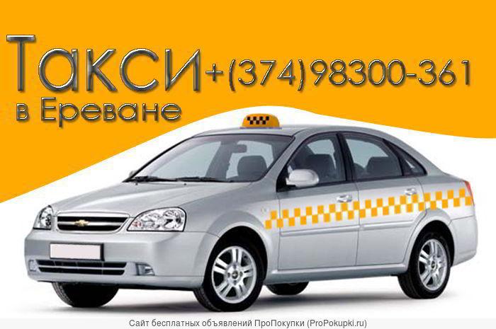 Заказать такси в Ереване