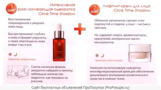 Набор косметических средств серии Circe Time Shadow