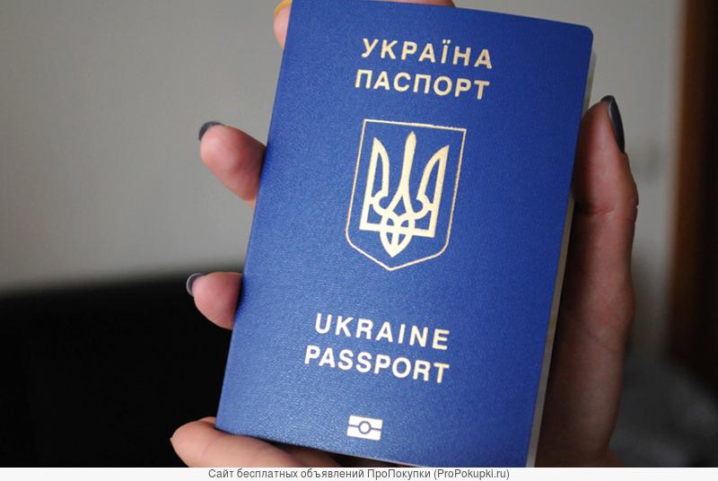Паспорт гражданина Украины. Загранпаспорт. Срочно