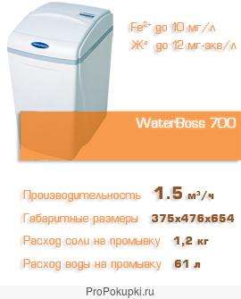 Фильтры WaterBoss