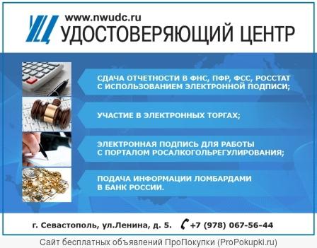 Выпуск сертификатов ключей проверки электронной подписи