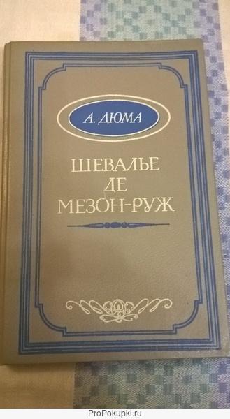 Шевалье де Мезон-Руж (Автор Александр Дюма )
