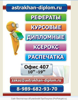 Заказать диплом в Астрахани