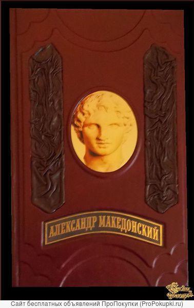 Александр Македонский. О судьбе и доблести