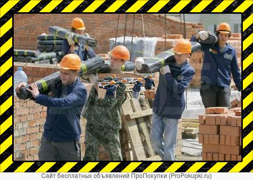 Работники в аренду. Разнорабочие руки