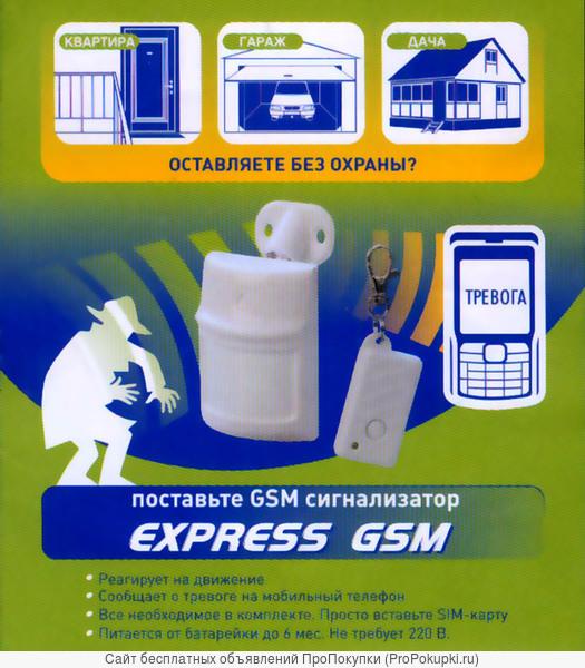 Карманная GSM-сигнализация - Охраняй себя сам