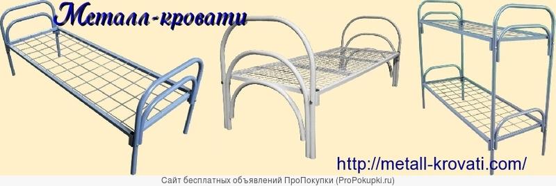 Металлические кровати для учебных заведений, кровати для рабочих общежитий, кровати для санатория