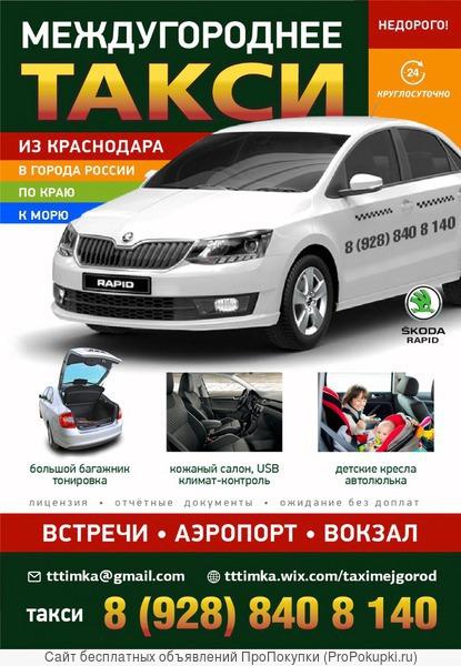Такси междугороднее из Краснодара по краю и России