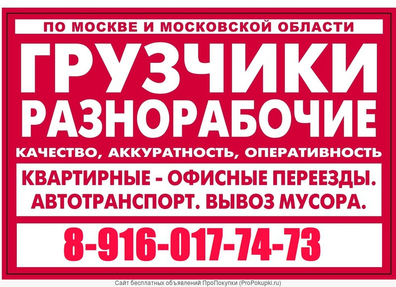 Утилизация мебели, бытовой техники, хлама Москва и МО