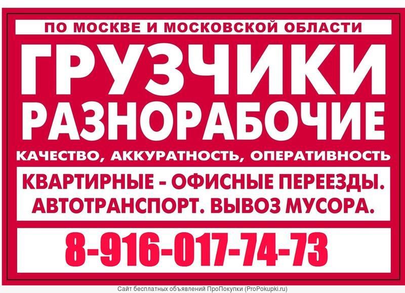 Утилизация мебели, бытовой техники Москва и МО