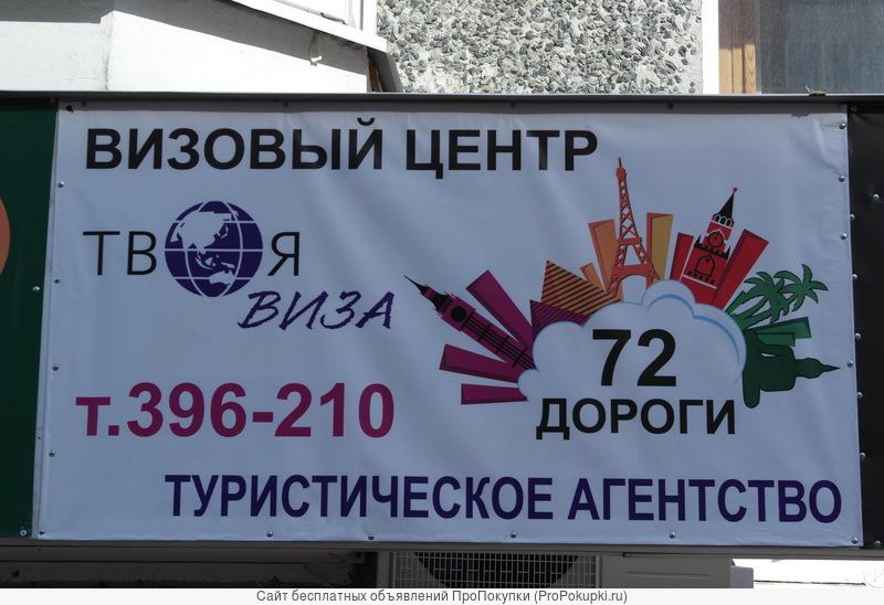 визы оформления путевки продажи