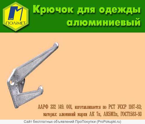 Крючок мебельный алюминиевый