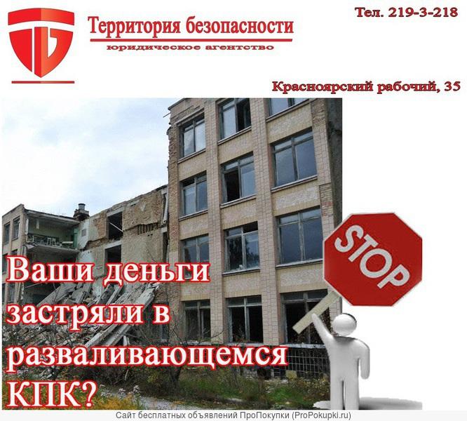 Помощь обманутым пайщикам/вкладчикам кооперативов