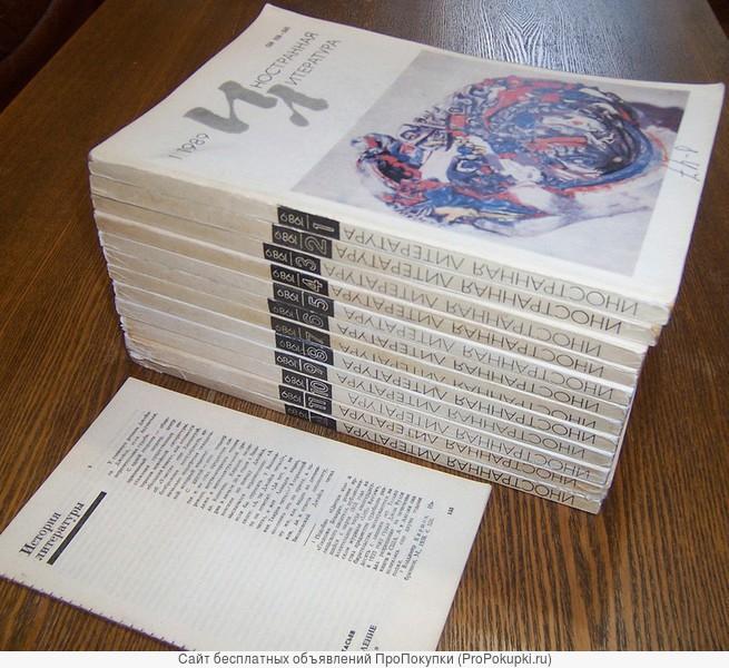 12 номеров журнала Иностранная литература за 1989 год
