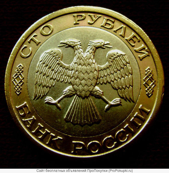 Редкая монета 100 рублей, г/в 1992, ММД