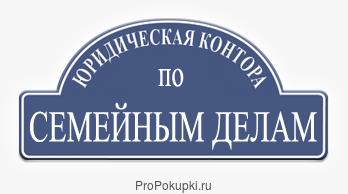 Семейный юрист в г. Москве