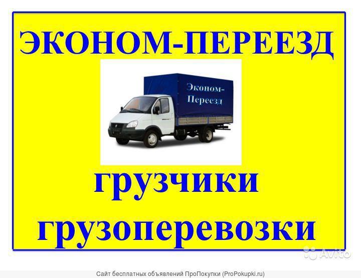 Квартирные и офисные переезды, грузоперевозки