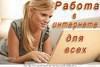 Подработка/совмещение через интернет
