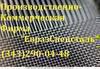 Сетка тканая неоцинкованная н/у ГОСТ 3826-82