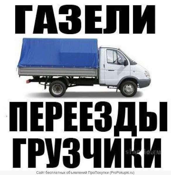 Грузчики+Транспорт.Переезды.Волжский и обл.