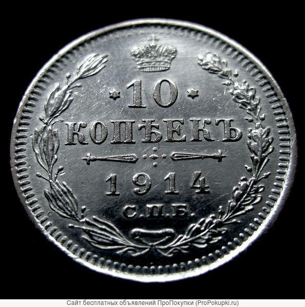 Редкая, серебряная монета 10 копеек 1914 года