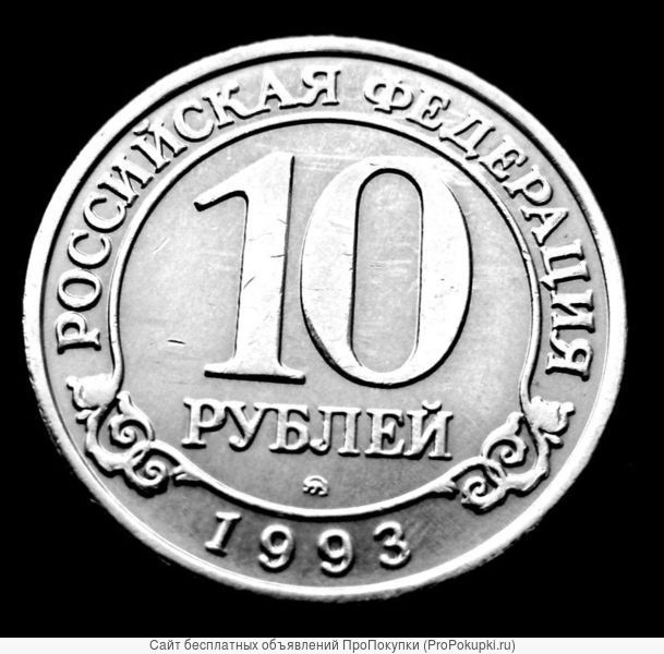 Редкая монета 10 рублей «Арктикуголь-Шпицберген» 1993 года