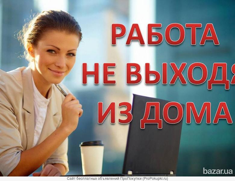 Приглашаем на работу в сети интернет