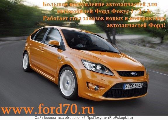 автозапчасти форд / мазда / вольво