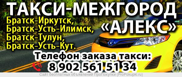 Междугороднее такси Братск – Иркутск - Братск